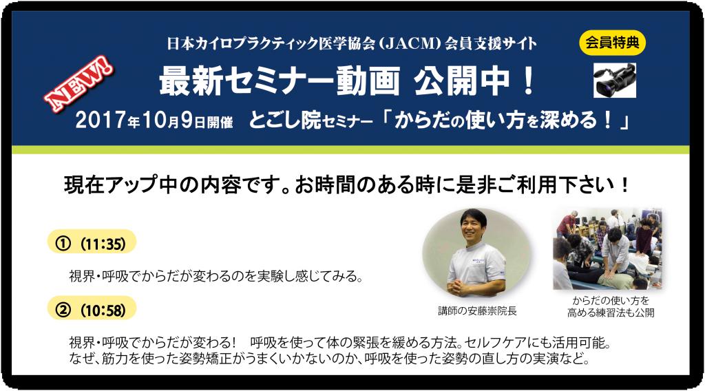 日本カイロプラクティック医学協会/会員の皆様へのご連絡/最新セミナー動画公開中!