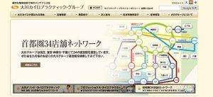 大川カイロプラクティックグループのホームページ/日本カイロプラクティック医学協会(JACM)