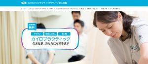 大川グループのサイト 求人情報を掲載/日本カイロプラクティック医学協会(JACM)