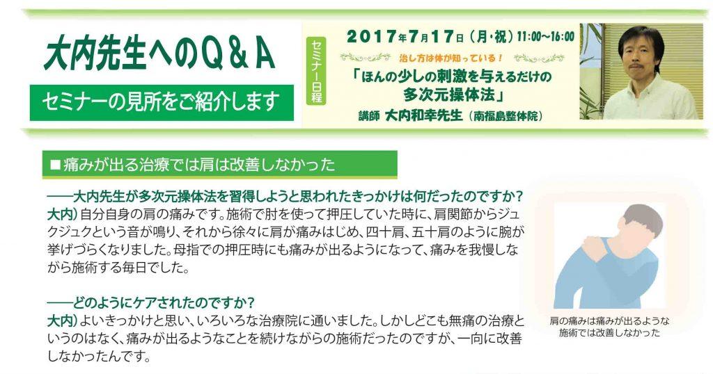 日本カイロプラクティック医学協会セミナーPR Q&A 大内和幸先生(南福島整体院)