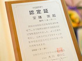 会員特典 認定証の発行/日本カイロプラクティック医学協会(JACM)