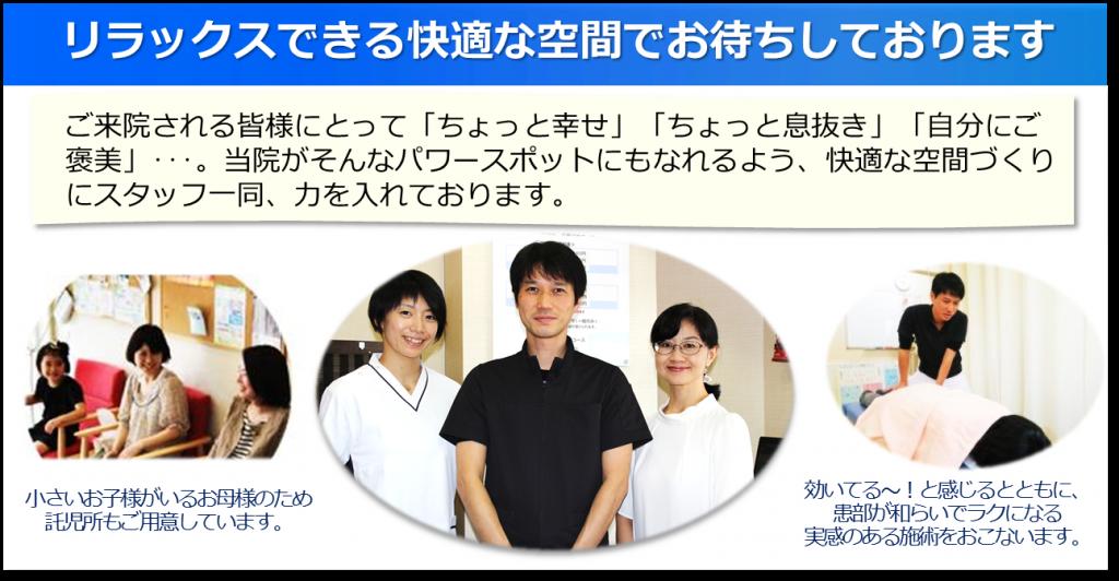 日本カイロプラクティック医学協会(JACM)/みたか西久保整体院
