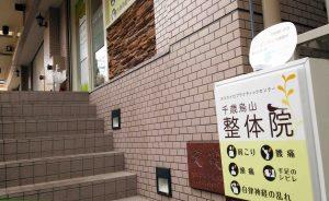日本カイロプラクティック医学協会(JACM) 訪問レポート/大川カイロプラクティックセンター 千歳烏山整体院 外観