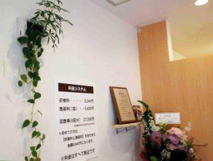 日本カイロプラクティック医学協会(JACM) 訪問レポート/大川カイロプラクティックセンター 千歳烏山整体院 院内