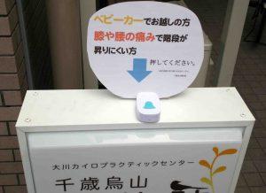 日本カイロプラクティック医学協会(JACM) 訪問レポート/大川カイロプラクティックセンター 千歳烏山整体院 看板