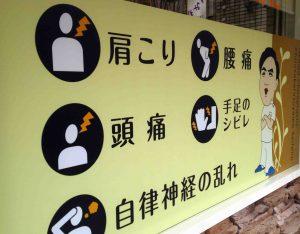 日本カイロプラクティック医学協会(JACM) 訪問レポート/大川カイロプラクティックセンター 千歳烏山整体院 カッティングシート