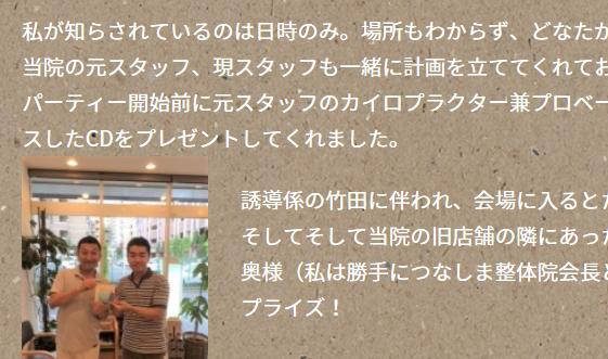 大川カイロプラクティックセンターつなしま整体院 開院10周年