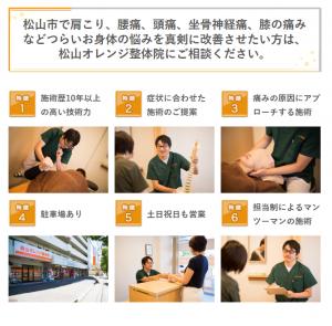 日本カイロプラクティック医学協会/愛媛県松山市に「松山オレンジ整体院」開院!