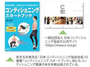 一般社団法人 日本コンディショニング協会の公式サイト (https://www.e-nca.jp) 有吉与志恵先生( 日本コンディショニング協会会長)の著書『コンディショニング スタートブック』。他にもコンディショニング関連の本を多数出版されている。