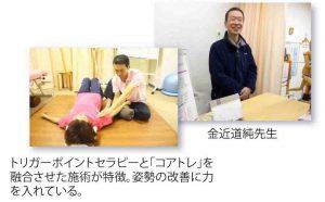 トリガーポイントセラピーとコアトレを融合させた施術が特徴。姿勢の改善に力を入れている。