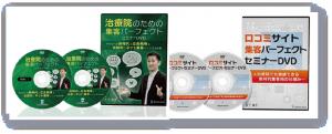 カイロベーシック社から経営ノウハウ満載のDVDも発売中!