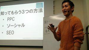 講師の松下展平先生。インターネット集客に特化した内容をわかりやすく解説。