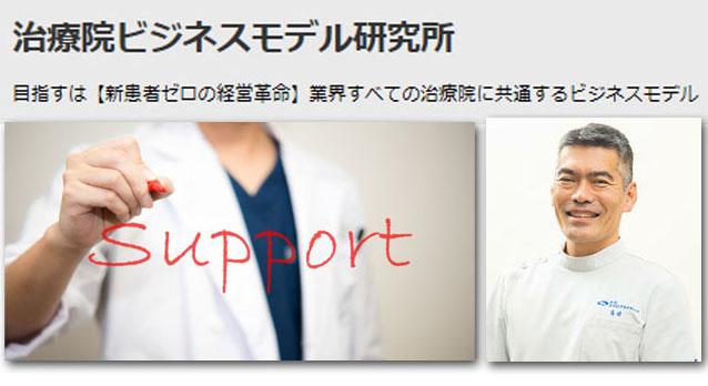 「口下手でも患者さんがリピートしてしまう問診術」講師 高田勝博先生 ふじさわ整体院 のブログ紹介