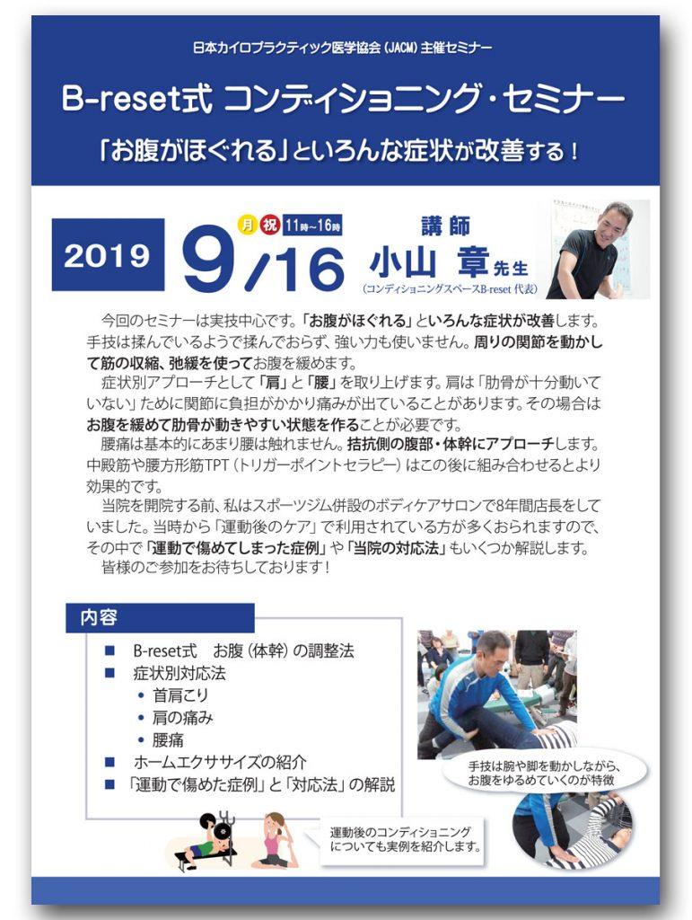 セミナー案内2019年09月用/表面