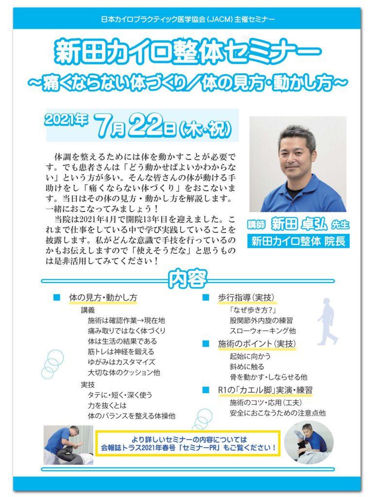 JACMセミナー/新田カイロ整体セミナー